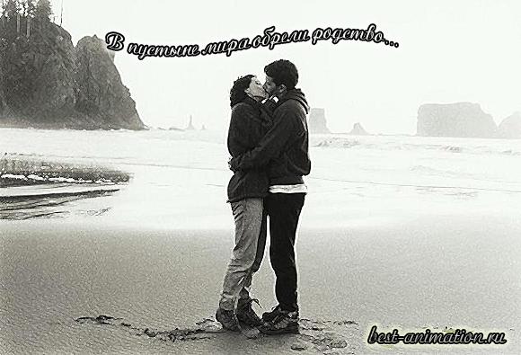 Картинки со стихами о Счастливой любви Поцелуй