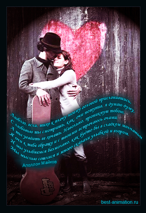 Картинки со стихами о Счастливой любви Сердце