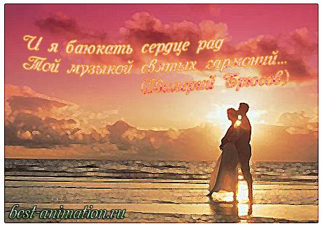 Картинки со стихами о Счастливой любви Закат