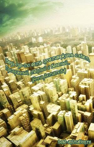 Картинки со стихами о Счастливой любви Город