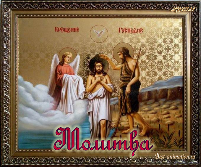 Молитва в праздник Крещения господня (Богоявления)