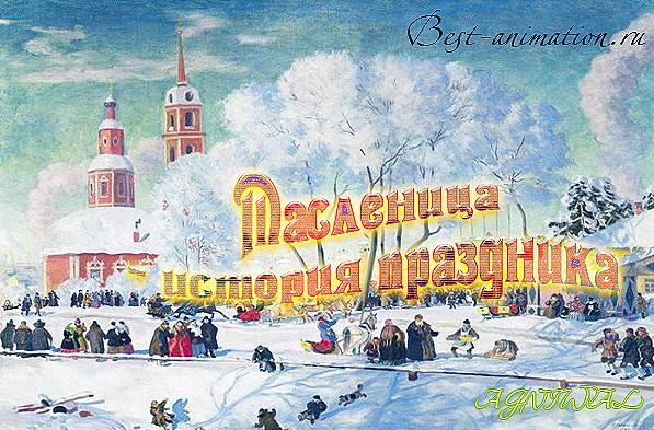 Масленица - история праздника