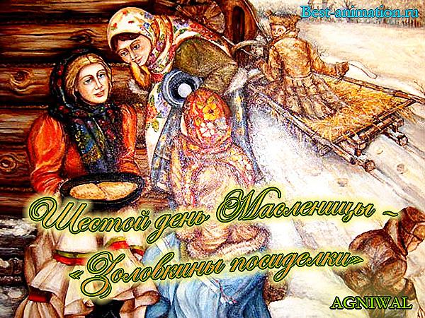 Шестой день Масленицы – «Золовкины посиделки»