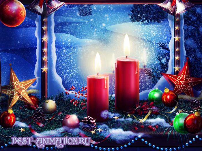 Поздравить друзей, любимых, родных С Новым Годом Синей Козы Свечи горят