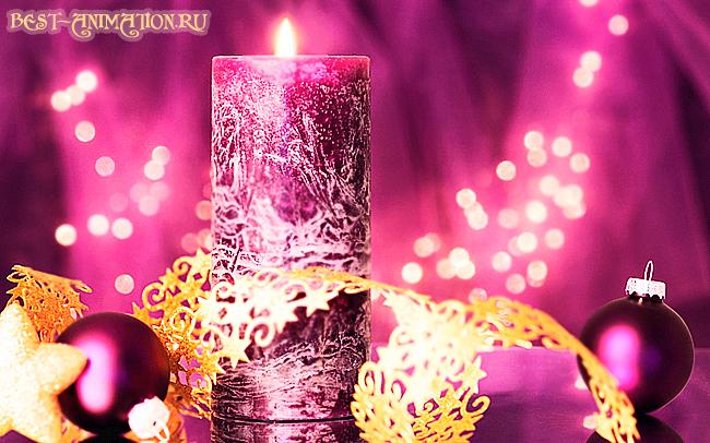Поздравить друзей, любимых, родных С Новым Годом Синей Козы Свеча