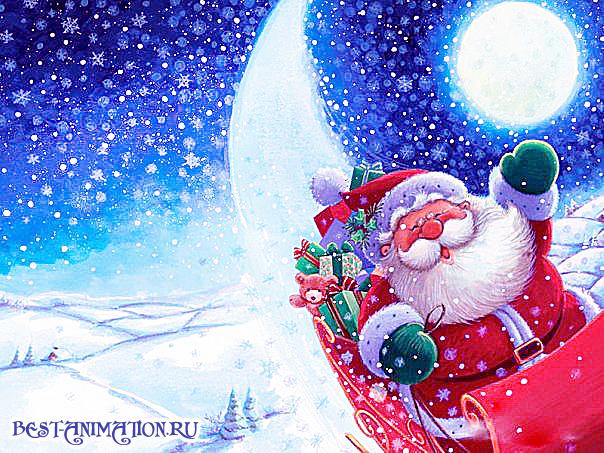 Поздравить друзей, любимых, родных С Новым Годом Синей Козы Санта-Клаус