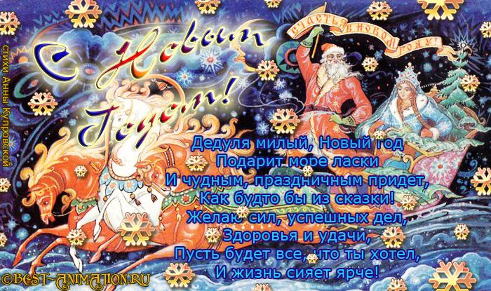 Новогодняя открытка со стихом Здоровья и удачи