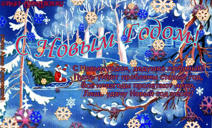 Новогодняя открытка со стихом Любимому дедушки