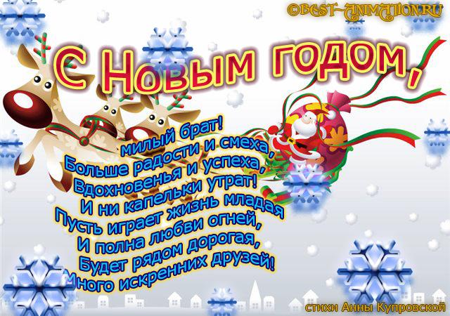 Открытка со стихом с Новым годом Милый брат