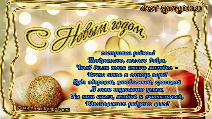 Открытка со стихом с Новым годом Родная