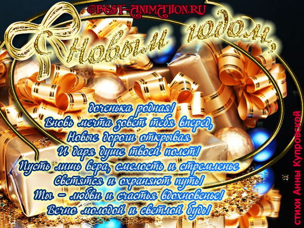 Новогодняя открытка со стихом Родной