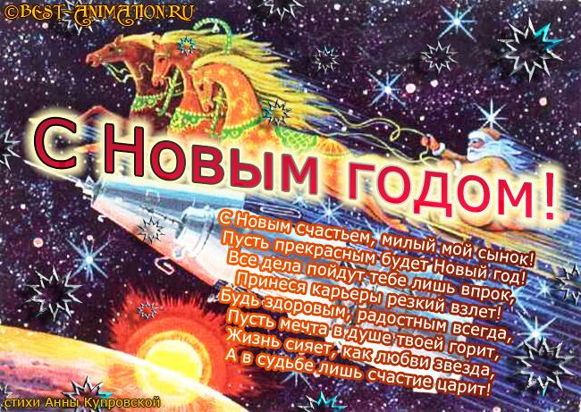Новогодняя открытка со стихом Милому