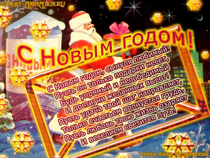 Новогодняя открытка со стихом Любимому