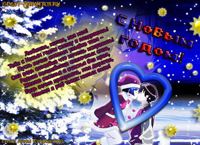 Новогодняя открытка со стихом Поцелуй