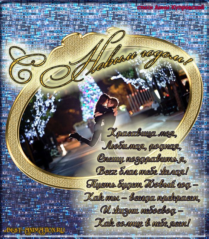 Новогодняя открытка со стихом Красавице