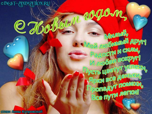 Новогодняя открытка со стихом Милому другу