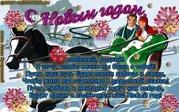 Новогодняя открытка со стихом Родному
