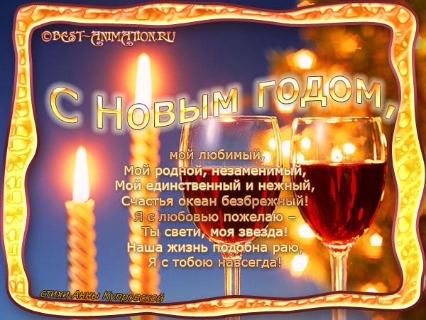 Новогодняя открытка со стихом Бокалы