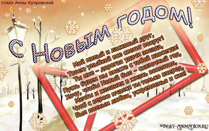 Новогодняя открытка со стихом Пожелание
