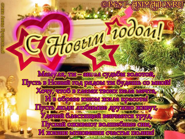 Новогодняя открытка со стихом Ангел