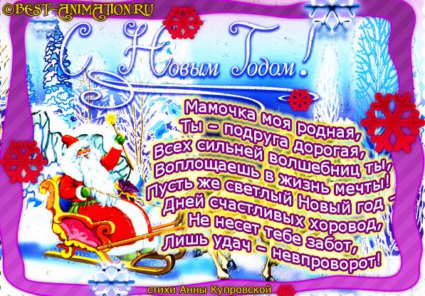 Новогодняя открытка со стихом Родной маме