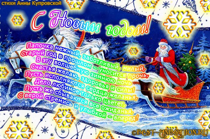 Новогодняя открытка со стихом Дед Мороз