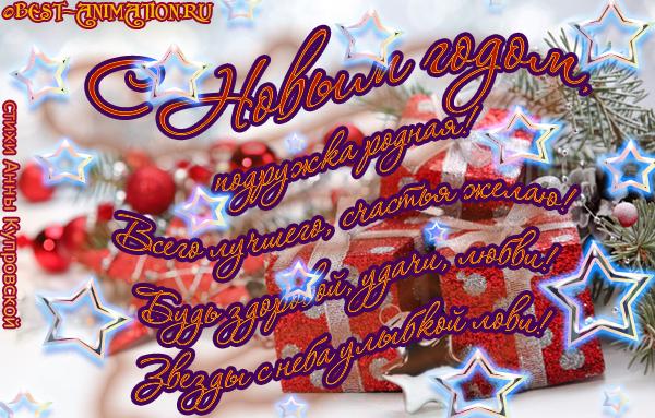 Новогодняя открытка со стихом Удачи и любви