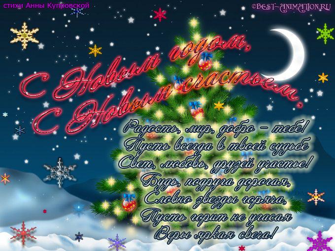 Новогодняя открытка со стихом Ёлка