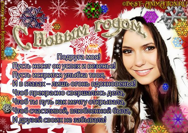 Новогодняя открытка со стихом Девушка