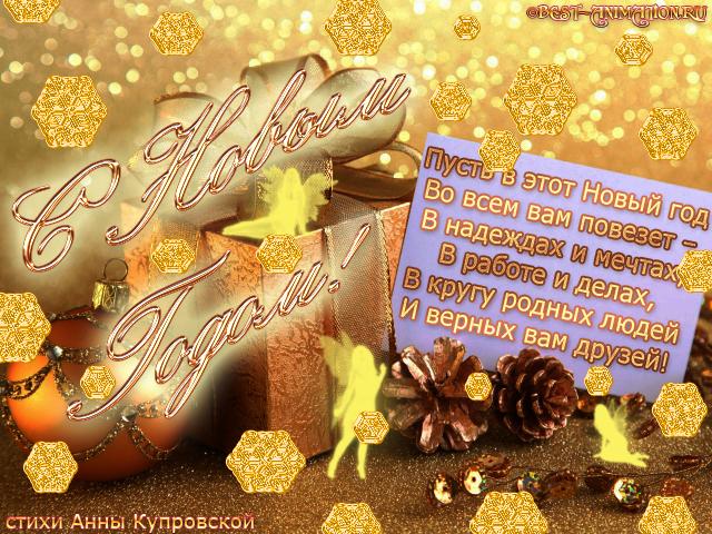 Новогодняя открытка со стихом Подарки