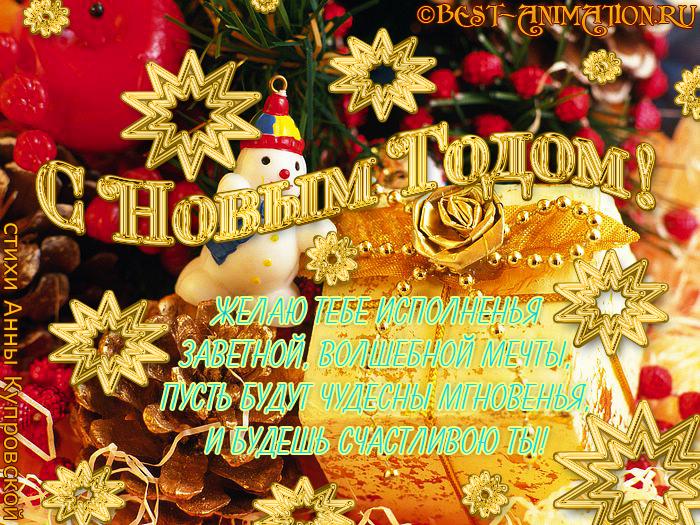 Новогодняя открытка со стихом Новогодняя ёлка