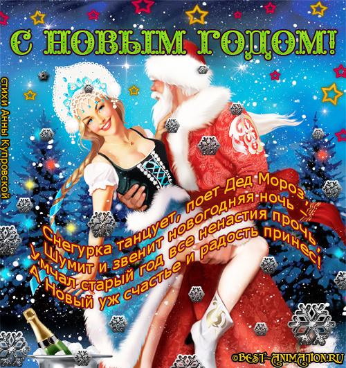 Новогодняя открытка со стихом Дед Мороз и Снегурочка