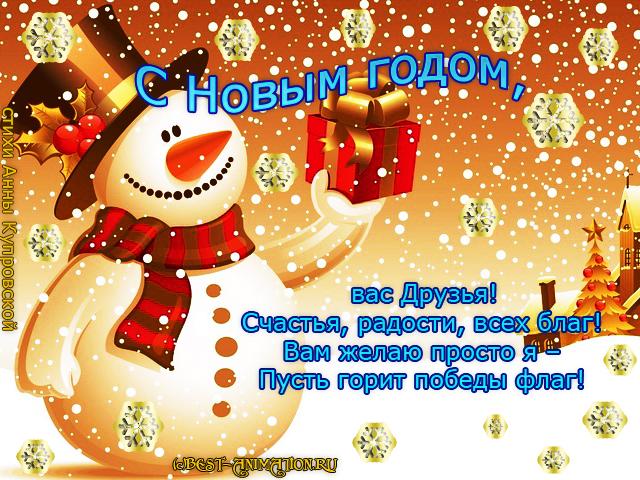 Новогодняя открытка со стихом Снеговик