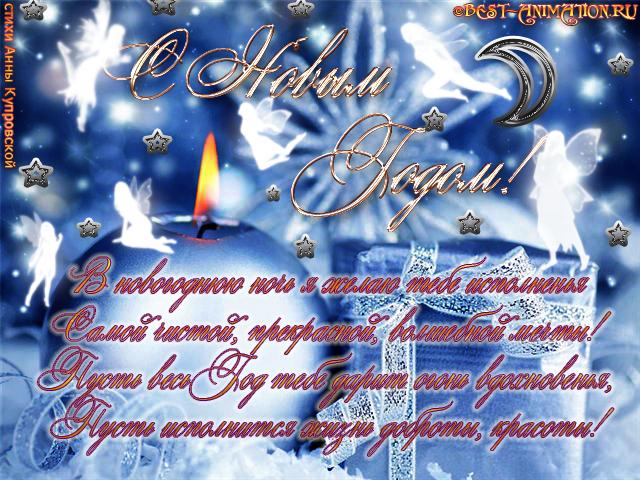 Новогодняя открытка со стихом Свеча