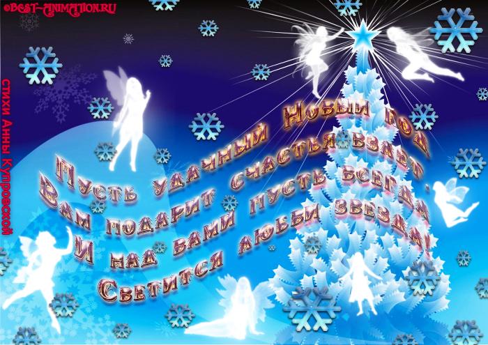 Новогодняя открытка со стихом Удачи