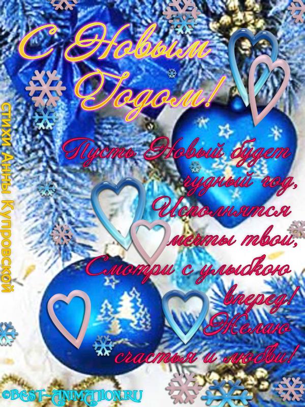 Новогодняя открытка со стихом Ёлочка