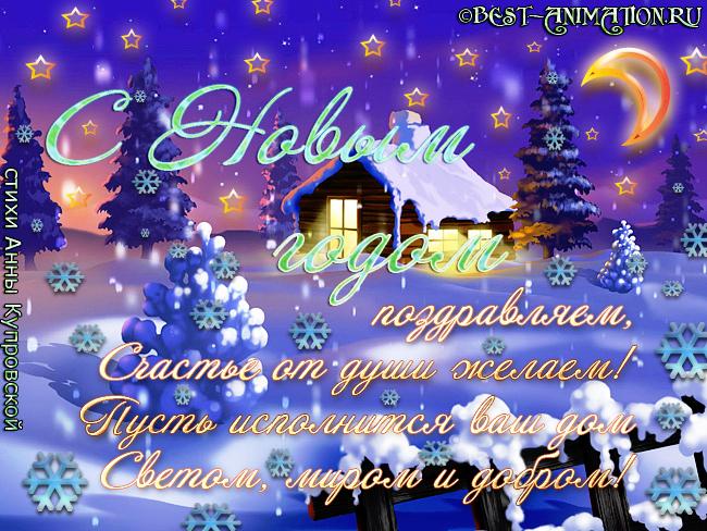 Новогодняя открытка со стихом Снежная ёлка