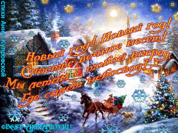 Новогодняя открытка со стихом Снежный двор