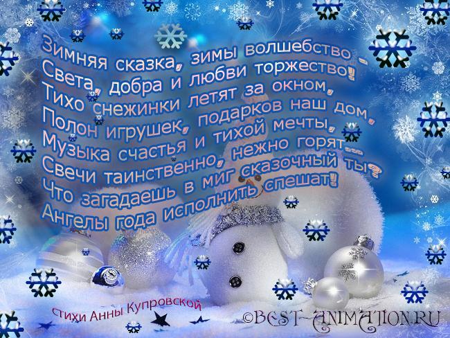 Новогодняя открытка со стихом Снеговики