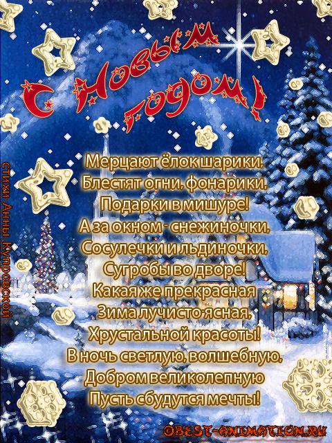 Новогодняя открытка со стихом Снежинки