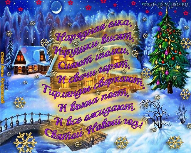Новогодняя открытка со стихом Нарядная ёлка
