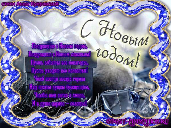 Новогодняя открытка со стихом Поздравление