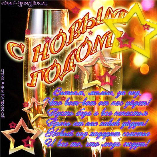 Новогодняя открытка со стихом Выпьем милые