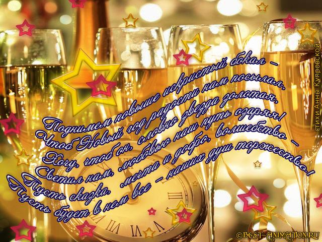 Новогодняя открытка со стихом Поднимем бокал