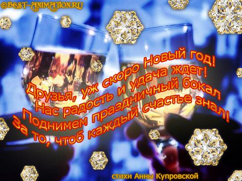 Новогодняя открытка со стихом Праздничный бокал