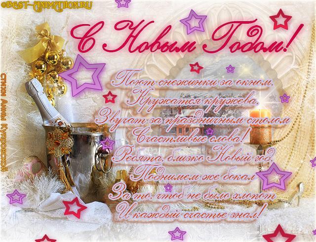 Новогодняя открытка со стихом Снежинки за окном