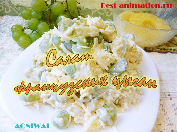 Салат французских цыган
