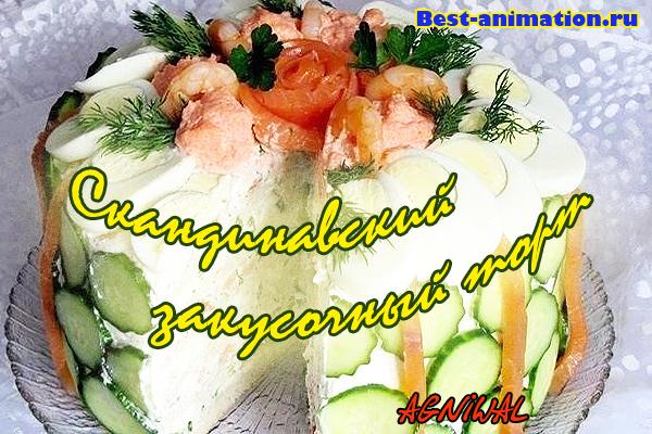 Скандинавский закусочный торт на Новый год
