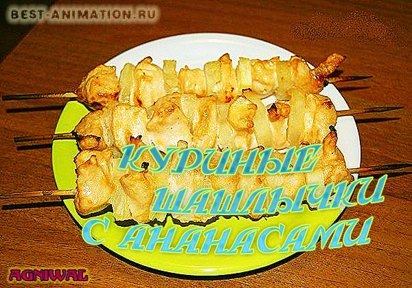 Куриные шашлычки с ананасами на Новый год