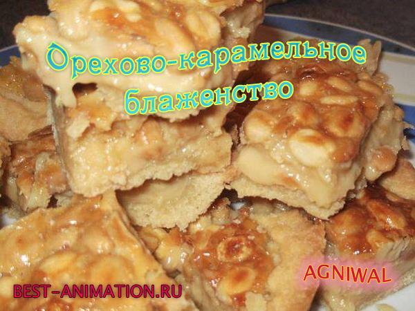 Орехово-карамельное блаженство на Новый год